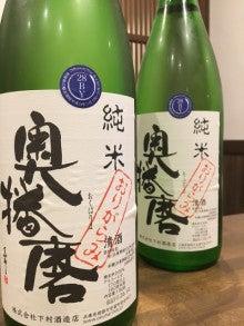 奥播磨 28BY 純米おりがらみ 生酒