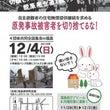 12.4(日)原発事…