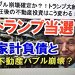 トランプ大統領が日本…