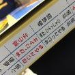 ○富山凱旋公演!