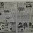 日本農業新聞に掲載し…
