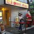 中華街でお粥ランチ
