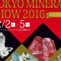 「東京ミネラルショー…
