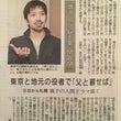 北海道新聞にとりあげ…