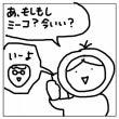 ◆スーツの色【4コマ…