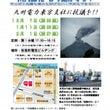 九州電力川内原発もう…