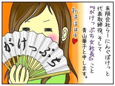 愛のスパルタ起業塾 青山華子さん