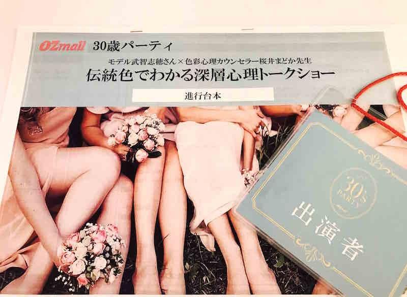 色彩心理カウンセラー桜井まどかOZモール30歳パーティートークショー50代着物