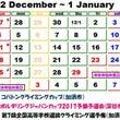 ☆12月~1月上旬の…