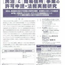 【大阪】民泊&簡易宿…