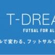 T-DREAM 12…