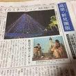 福山バーイベント〜川…