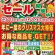 クリスマスセール!!…