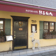 横浜元町「REGA」…
