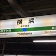 週末は横浜へ