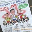 神戸マラソン走ったあ…