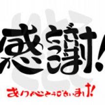☆感謝の5周年☆