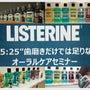 【リステリン】歯磨き…