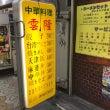 鶴見橋商店街 ラーメ…