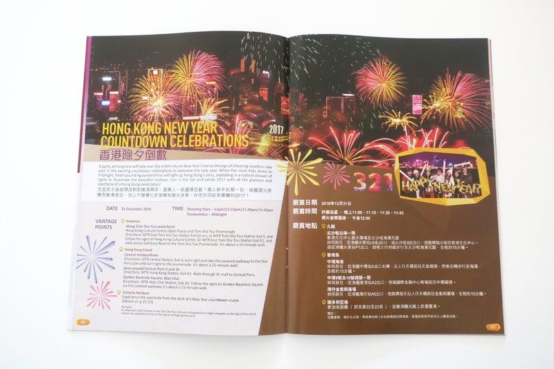 台北ー香港4