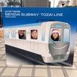 東西線1周年と柴田フ…