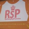 【第55回 RSP …