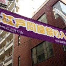 大江戸問屋祭り☆