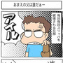 ★4コマ漫画「お前の…