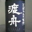 渡舟 新酒!