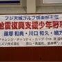 熊本震災復興支援少年…