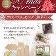 華布 クリスマスキャ…