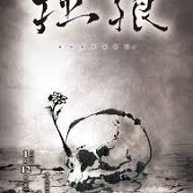ゲキバカ1月公演『独…