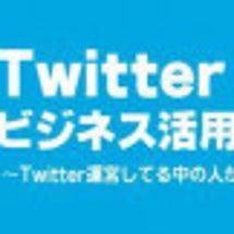 Twitterの使い…