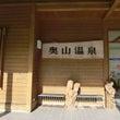 静岡県 奥山温泉