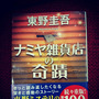 読書に夢中!!