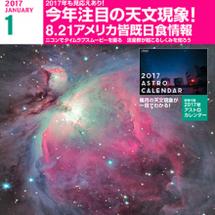 「月刊天文ガイド 2…