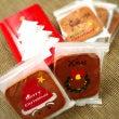 松崎煎餅のクリスマス…