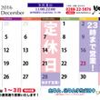 12月の営業日程