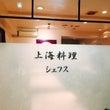 シェフス@新宿三丁目