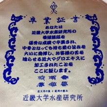 ACECOOK 近畿大学水産研究所 Tsuru Ton Tan