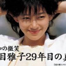 昭和の微笑 夏目雅子…