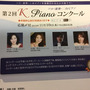 K  Piano コ…