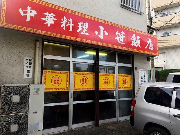 小笹飯店2