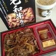 黒毛和牛牛丼( ゜o…