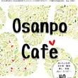 OsanpoCafe…