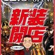 6日【火】新装なり~