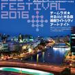 【ご案内】徳島LED…