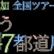 今月は47都道府県ツ…
