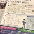 朝日新聞  大学力2…