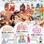 大阪プロレス12月1…
